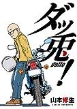 ダッ兎! 「ダッ兎!単行本」シリーズ (KCGコミックス)