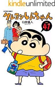 クレヨンしんちゃん 41巻 表紙画像