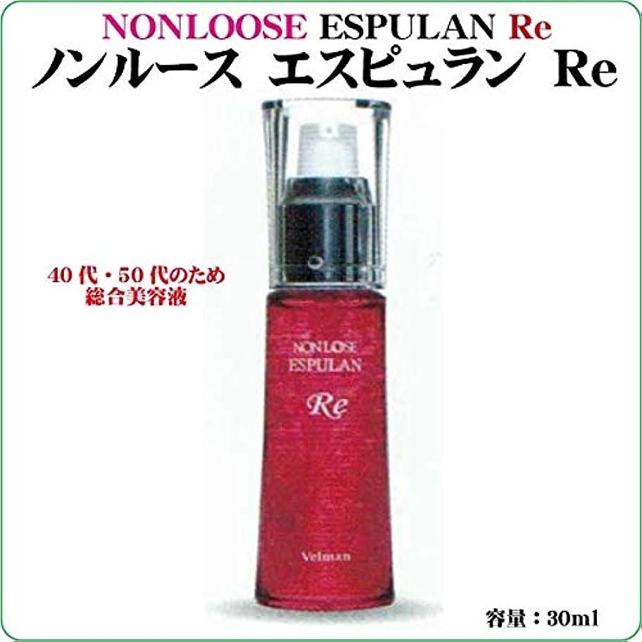 エキゾチック静かなサイクロプスベルマン化粧品 NONLOSSE