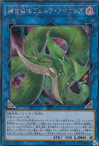 遊戯王 LVP3-JP071 捕食植物ヴェルテ・アナコンダ (シークレットレア 日本語版) リンク・ヴレインズ・パック3