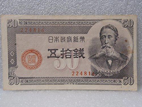 古銭 日本銀行券 板垣退助 五拾銭紙幣  旧札...