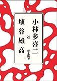 小林多喜二と埴谷雄高