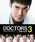 DOCTORS3 最強の名医 DVD-BOX[DVD]