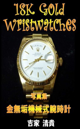 18K Gold Mechanical Wristwatches (Japanese Edition)