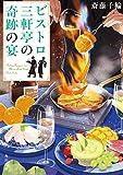 ビストロ三軒亭の奇跡の宴 (角川文庫)