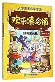The Joyful Xiha Town: Curiosity Kills the Rabbit (Chinese Edition)