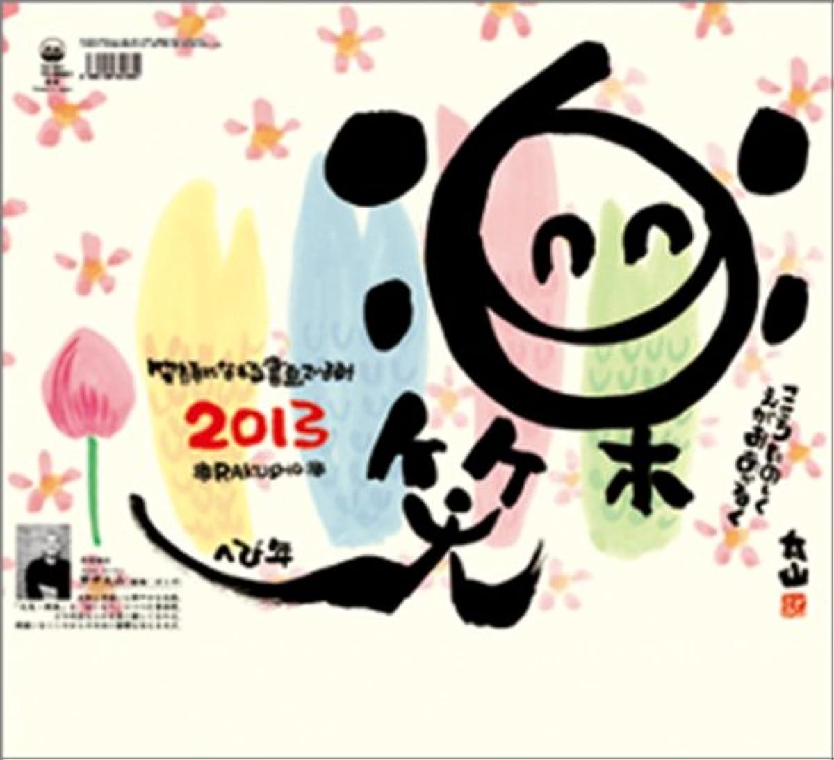シーズン打撃火山楽笑~笑顔になれる書画ごよみ カレンダー 2013年