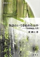 物語のいでき始めのおや――『竹取物語』入門 (新典社選書 54)