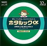 NEC 丸形蛍光灯(FCL) ホタルックα 32形