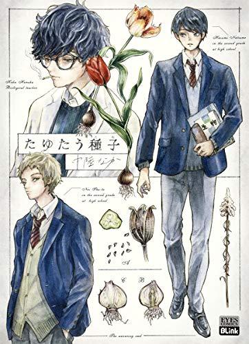 たゆたう種子 (eyesコミックス)