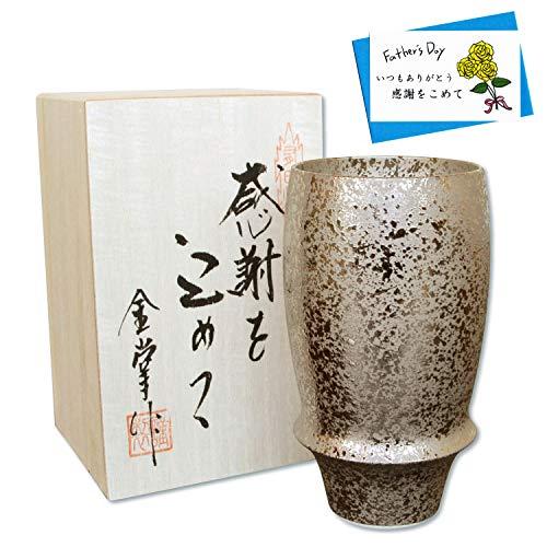 父の日プレゼント ビールグラス タンブラー 有田焼 感謝を込めた父の日ギフト 銀彩 ビアグラス メッセージカード付き 木箱入り 日本製 贈答用