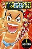 元祖! 浦安鉄筋家族 1 (少年チャンピオン・コミックス)