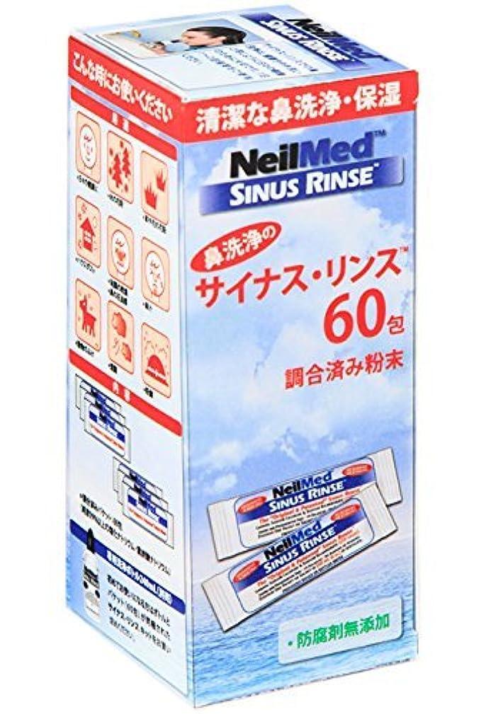 ペインギリックインターネット意図的サイナスリンスリフィル 60包 SRR-60