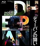 ディーパンの闘い Blu-ray