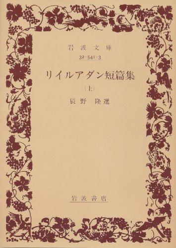 リイルアダン短篇集 (上) (岩波文庫)