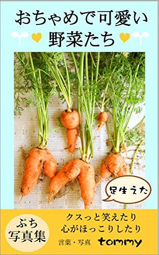 おちゃめで可愛い野菜たち: クスっと笑えたり心がほっこりしたりの詳細を見る