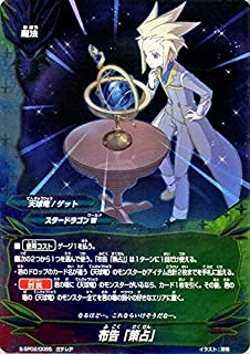 神バディファイト S-SP02 布告「策占」 ガチレア グローリーヴァリアント スペシャルパック第2弾 スタードラゴンW 天球竜/ゲット 魔法