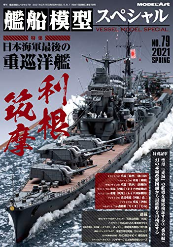 艦船模型スペシャル 2021年 03 月号 [雑誌]