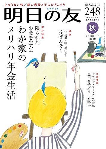 【Amazon.co.jp 限定】明日の友 248号 秋 2020年 11月号 大野八生さんポストカード2枚組プレゼント