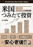 米国つみたて投資 月3万円で3000万円の資産運用 (DVD)