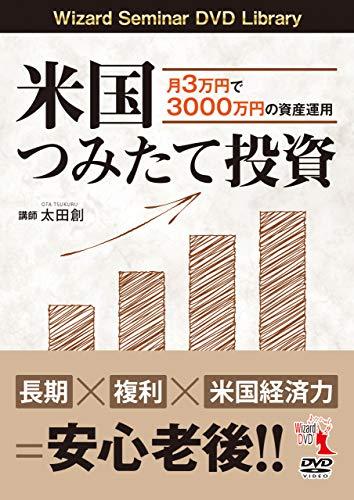 米国つみたて投資 月3万円で3000万円の資産運用 (DVD)の詳細を見る