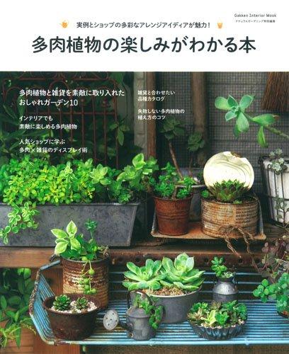 多肉植物の楽しみがわかる本 (Gakken Interior Mook)