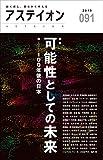 アステイオン91 【特集】可能性としての未来ーー100年後の日本