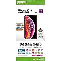 ラスタバナナ iPhone11 Pro Max XS Max フィルム 平面保護 スーパーさらさら 反射防止 アイフォン 液晶保護フィルム R2009IP965
