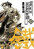 PEACE MAKER 鐵 2巻 PEACE MAKER 鐵 (BLADE COMICS)