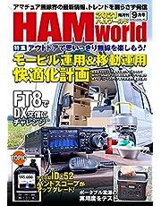 HAM World 2021年 09 月号