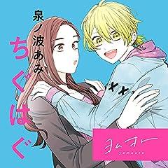 泉ノ波あみ「ちぐはぐ」のCDジャケット