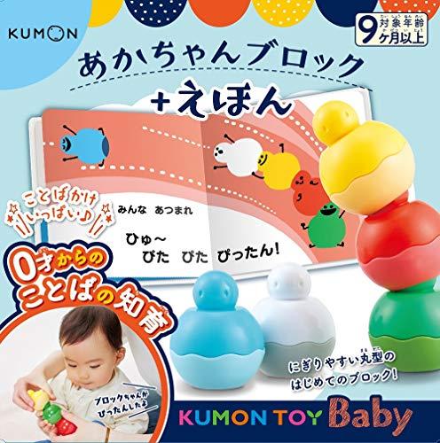 KUMON TOY Baby あかちゃんブロック+えほん