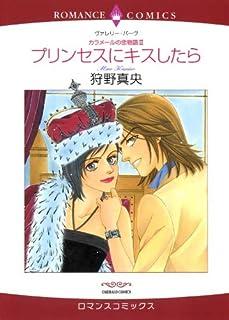 プリンセスにキスしたら カラメールの恋物語 (ハーレクインコミックス)