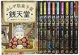ふしぎ駄菓子屋銭天堂(全10巻セット)