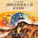 八十九年度國際供佛齋僧大會紀念專輯 (妙音獻供)