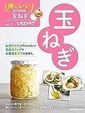 体にいい安うま食材vol.1玉ねぎ (レタスクラブMOOK)