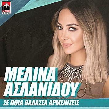 Se Poia Thalassa Armenizeis