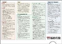 クリアファイル(大学数学の基礎:線形代数) A4 数研グッズ