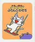 ノンタンぶらんこのせて (ノンタン あそぼうよ1) - キヨノ サチコ, キヨノ サチコ