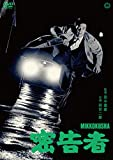 密告者 [DVD] image