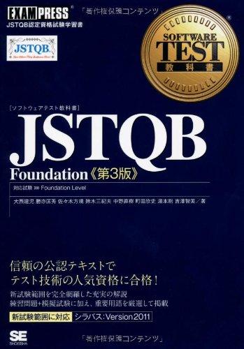 Mirror PDF: ソフトウェアテスト教科書 JSTQB Foundation 第3版
