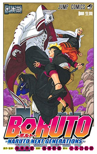 BORUTO―ボルト― 13 ―NARUTO NEXT GENERATIONS― (ジャンプコミックス)