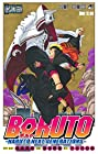 BORUTO-ボルト- -NARUTO NEXT GENERATIONS- 第13巻