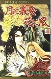 月に叢雲花に風 第4巻 (プリンセスコミックス)