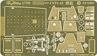 1/700 英海軍45型駆逐艦 デアリング用エッチング