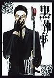 黒執事 8 (Gファンタジーコミックス)