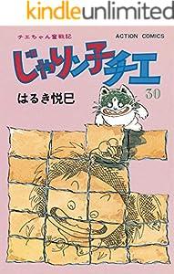 じゃりン子チエ【新訂版】 : 30 (アクションコミックス)