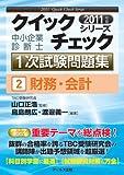 2011年版 中小企業診断士1次試験問題集 財務・会計 (クイックチェックシリーズ2)
