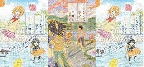 くちびるに歌を コミック 1-3巻セット (ゲッサン少年サンデーコミックススペシャル)