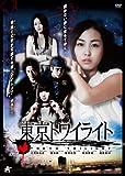 東京トワイライト[DVD]